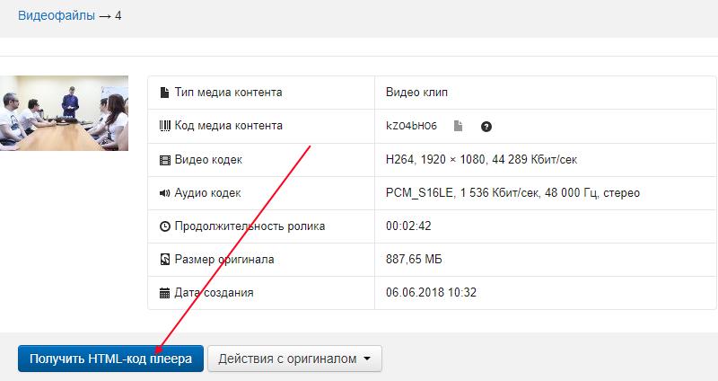 Получить HTML-код плеера...
