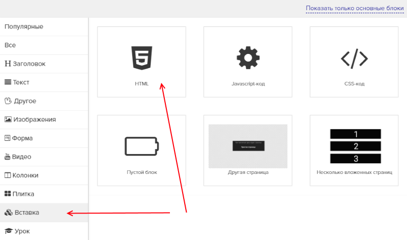 html код...